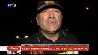 Σε εμπρησμό οφείλεται η πυρκαγιά στην Κέρκυρα