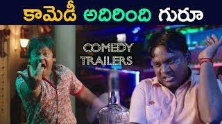 కామెడీ అదిరింది గురూ    Anando Brahma Latest Comedy Trailers 2017 - Latest Telugu Movie 2017