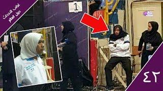إيـران تجبر مدرب رياضى على إرتداء الحجاب !!   غرائب الاحداث حول العالم - الحلقة 42