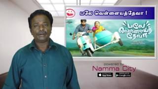 Bale Vellaiyathevaa Review - Sasikumar - Tamil Talkies