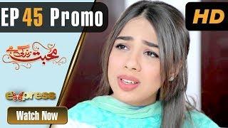 Pakistani Drama | Mohabbat Zindagi Hai - Episode 45 Promo | Express Entertainment Dramas | Madiha