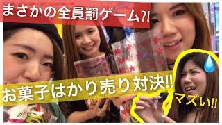 【全員罰ゲーム?!】お菓子はかり売り対決 in 原宿!by PRIMA DONNA