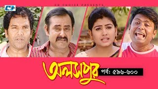 Aloshpur | Episode 596-600 | Fazlur Rahman Babu | Mousumi Hamid | A Kha Ma Hasan