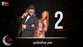مسلسل هي ودافنشي | الحلقة الثانية (2) كاملة | بطولة ليلي علوي وخالد الصاوي