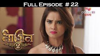 Naagin 2 (Bengali) - 16th May 2017 - নাগিন ২ - Full Episode