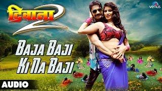 Baja Baji Ki Na Baji Full Bhojpuri Audio Song || Deewana 2 || Rishabh Kashyap &  Shikha Mishra
