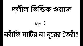 Bangla New Waz 2017. Dolil Vittik Waz. Subject: Nobiji Matir Na Nurer Toiri?  Mufty Alauddin Jihadi.
