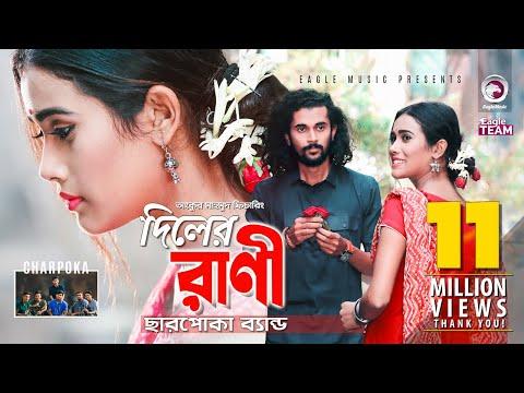 Xxx Mp4 Diler রানী দিলের রাণী Charpoka ব্যান্ড বাংলা নতুন গান 2018 অফিসিয়াল ভিডিও 3gp Sex