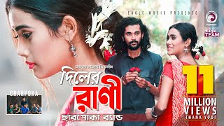 Diler Rani | দিলের রাণী | Charpoka Band | Bangla New Song 2018 | Official Video