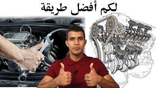 كيف تتعلم ميكانيكا السيارات بكل سهولة
