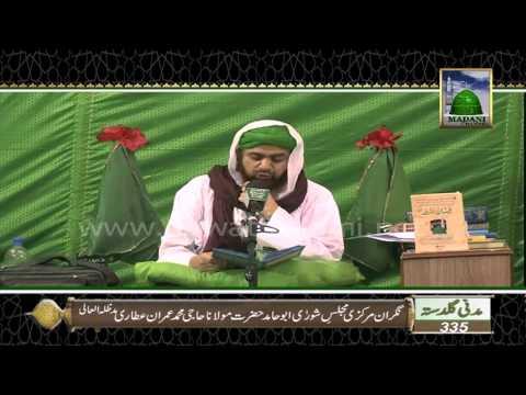 Islamic Questions and Answers - Kya Aurat Job kar sakti hai - Kya Air Hostess ki Nokri Jaiz hai