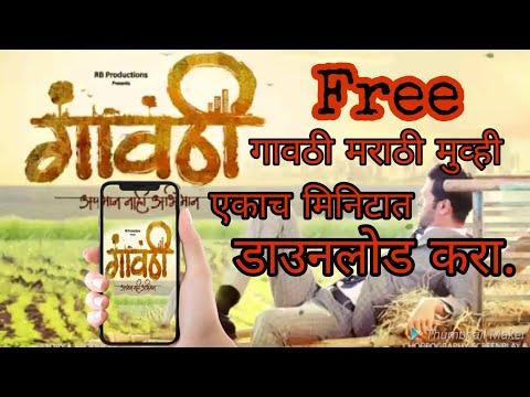 Gavthi Marathi Movie download kaise kare in Marathi || in one click and one minute. Gavthi movie