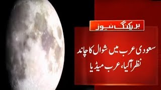 Shawal Moon Sighted in Saudi Arabia - Eid Tomorrow