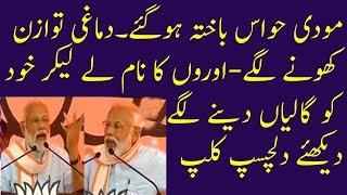 Modi Ka Lok Sabha Election 2019 Mein Jalsay Sey Khitab   Pakistan Today News