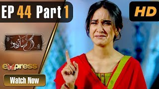 Drama | Agar Tum Saath Ho - Episode 44 Part 1 | Express Entertainment Dramas | Humayun Ashraf