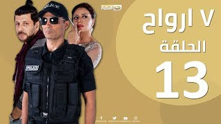 Episode 13-  Sabaa Arwah | الحلقة الثالثة عشر 13 |  مسلسل سبع أرواح - 7  أرواح