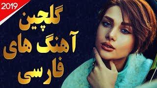 Iranian Music | Persian Songs 2019 | آهنگ جدید ایرانی