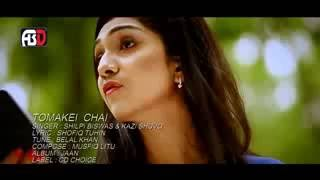 Bangla new song Tomakei Chai Video Song By Kazi Shuvo & amp Shilpi Biswas music video Full HD