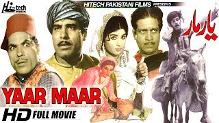 YAAR MAAR B/W (FULL MOVIE) - MUNAWAR ZARIF & RANGEELA - OFFICIAL PAKISTANI MOVIE