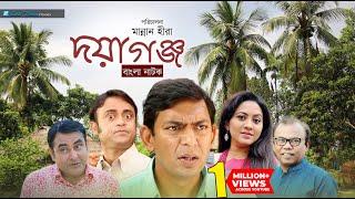Doyagunj | Bangla Natok | Chanchal Chowdhury , A K M Hasan, Tareen Jahan, Shamim Zaman