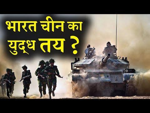 Xxx Mp4 क्या भारत और चीन का युद्ध अब एकदम तय है India News Viral 3gp Sex
