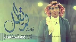 لما تطل - خالد حامد مسرع+عادي