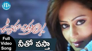 Neetho Vastha Song - Ooha Chitram Movie Songs - Vamsi Krishna - Kaveri Jha