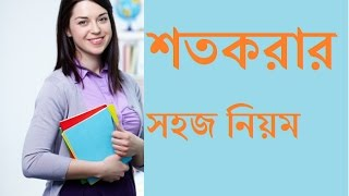 Percentage Math Problems – Easy way to learn -Tricks and shortcuts ( IN BANGLA) - Part-01