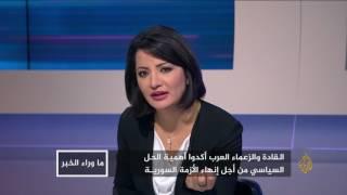 ما وراء الخبر-هل مثلت قمة البحر الميت قضايا العرب؟