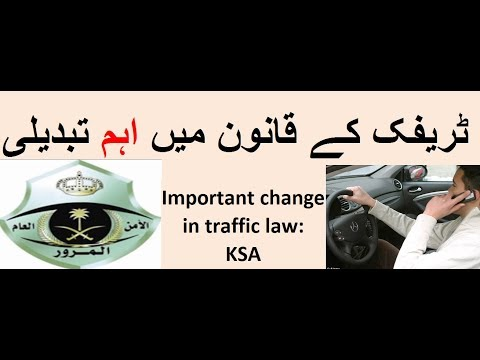 Xxx Mp4 Some New Changes In Traffic Law For Mobile Use KSA 3gp Sex