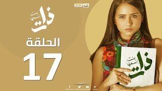 Episode17 - Bent Esmaha Zat | (الحلقة السابعة عشر - مسلسل ذات ( بنت اسمها ذات