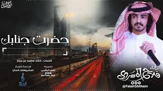 حضرت جنابك I كلمات خالد سعيد بن جبار I أداء فلاح المسردي