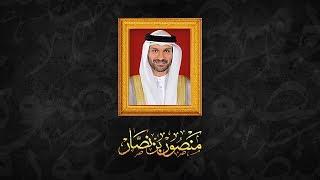 منصور منصور   محمد المزروعي 2017   النسخة الأصلية