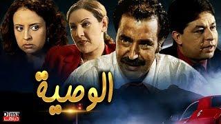 فيلم مغربي  الــوصية  -  Film maroccan Commandment