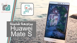 هواوي ميت اس Huawei Mate S في مراجعة شاملة | رأي رقمي
