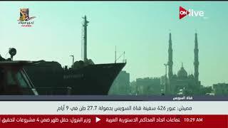 الفريق مهاب مميش: عبور 426 سفينة قناة السويس بحمولة 27.7 طن في 9 أيام