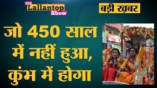 Prayagraj Kumbh 2019 को अर्धकुंभ बुलाएं या कुंभ?   The Lallantop