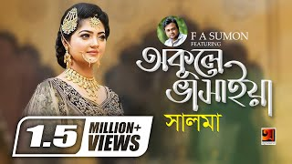 Akule Bhashaiya by Salma | F A Sumon | Album Shopno Uraila | Official Music Video