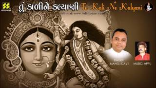 Tu Kali Ne Kalyani: Mataji No Garbo | Singer: Manoj Dave | Music: Appu