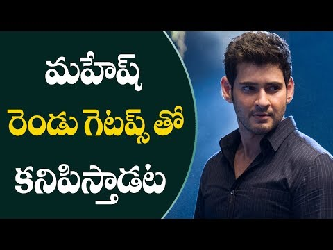 Mahesh Babu Two Getups in Siva Movie | Silver Screen