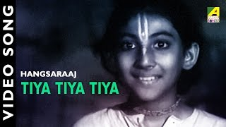 Tiya Tiya Tiya | Hangsaraaj | Bengali Movie Video Song | Shyamasree Mazumder Song