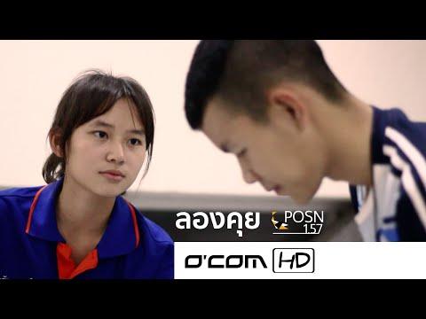 [HD] POSN สอวน. O'Com NU - MV ลองคุย ค่าย 1/2557   LIPTA ft. Southside
