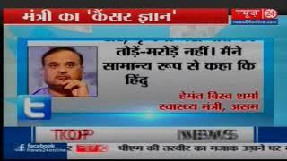 Assam Minister Himanta Biswa Sarma says cancer divine justice for Sins