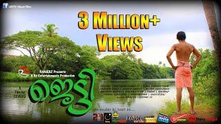 ഒരു ജട്ടി കോമഡി കഥ | Malayalam short film | JETTY | 2015