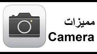 مميزات واسرار الايفون ( 7 ) استخدامات كاميرا الايفون Camera ومميزاتها - التصوير البطيء