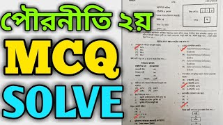 HSC Civics 2nd Paper MCQ Solve 2018 | 100% Right Answer | All Education Board | BlacK TecH Pro |