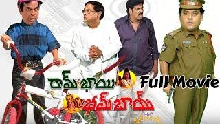 Ram Bhai Bheem Bhai Madyalo Dream Boy Telugu Full Length Movie || Krishnudu, Shivaji Raja