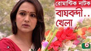Bangla Romantic Natok | Bagh Bondi... Khela | Nayem, Bindu, Rajib Salehin