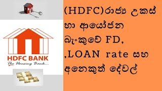 HDFC  Bank Fixed Deposit Rates and Loan facilities in srilanka