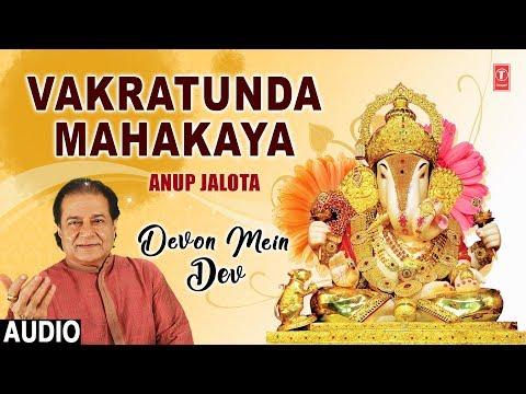 Xxx Mp4 Vakratunda Mahakaya I Ganesh Bhajan I ANUP JALOTA I Full Audio Song I Devon Mein Dev 3gp Sex
